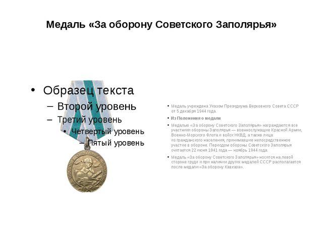 Медаль «За оборону Советского Заполярья» Медаль учреждена Указом Президиума В...