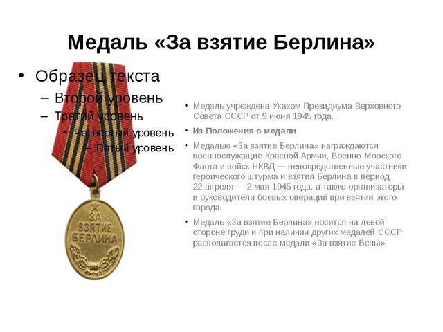Медаль «За взятие Берлина» Медаль учреждена Указом Президиума Верховного Сове...
