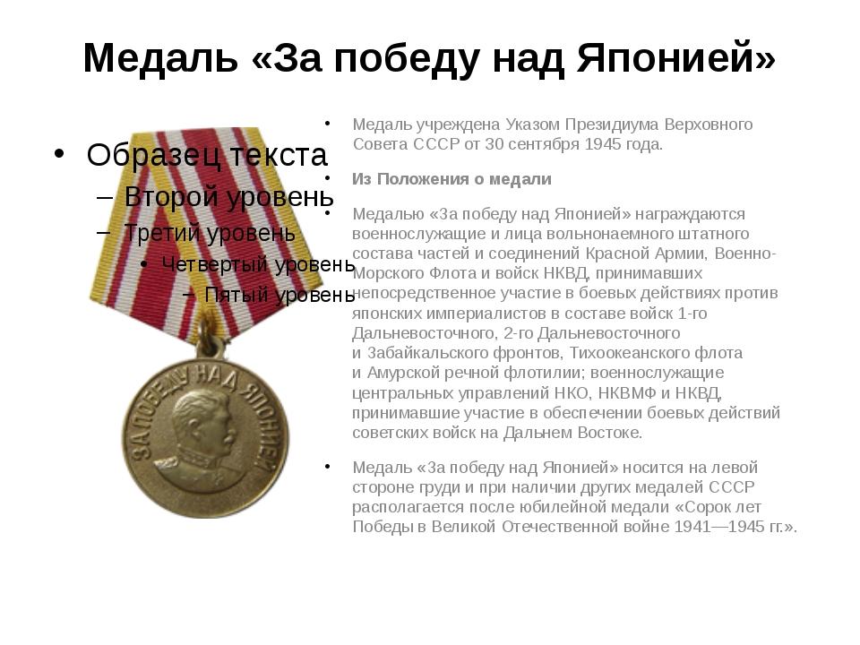Медаль «За победу над Японией» Медаль учреждена Указом Президиума Верховного...