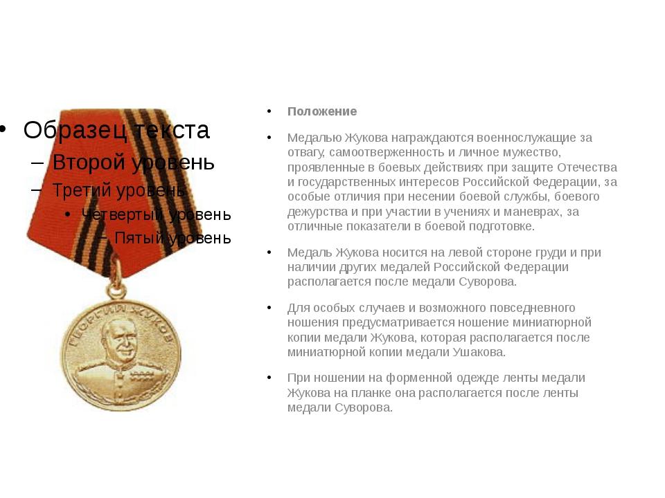 Меда́ль Жу́кова Положение Медалью Жукова награждаются военнослужащие за отва...