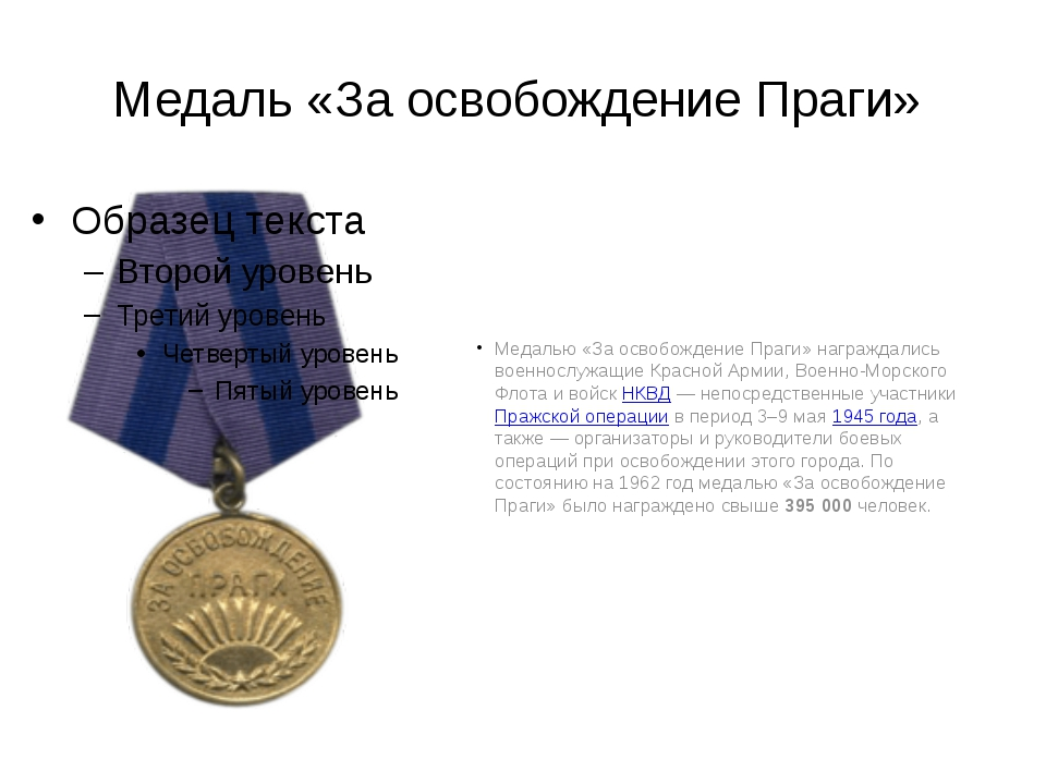 Медаль «За освобождение Праги» Медалью «За освобождение Праги» награждались в...