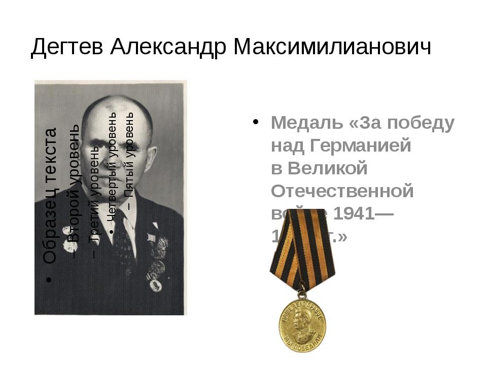 Дегтев Александр Максимилианович Медаль «За победу над Германией вВеликой От...