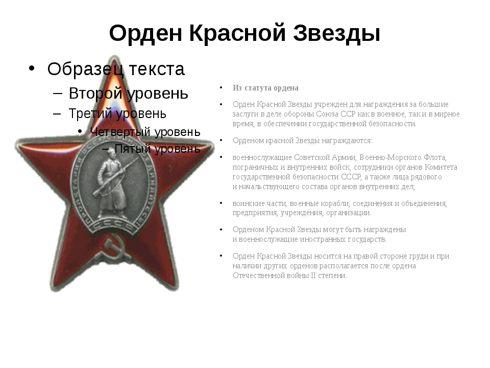 Орден Красной Звезды Из статута ордена Орден Красной Звезды учрежден для нагр...