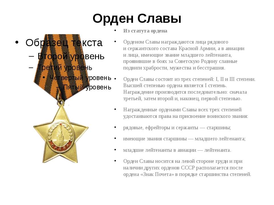 Орден Славы Из статута ордена Орденом Славы награждаются лица рядового исерж...