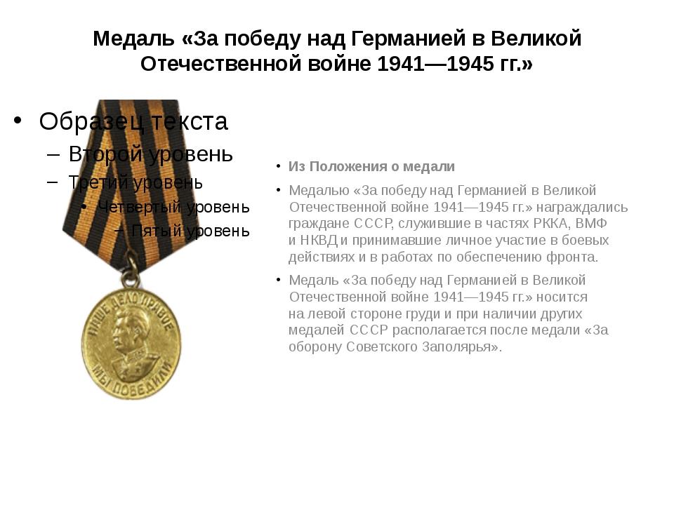Медаль «За победу над Германией вВеликой Отечественной войне 1941—1945гг.»...