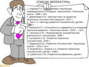 1. Азарова Л.Н. «Как развивать творческую индивидуальность младших школьнико
