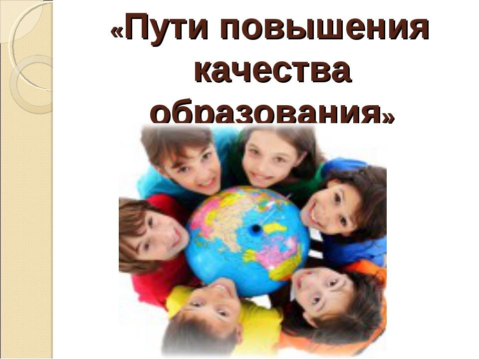 «Пути повышения качества образования»