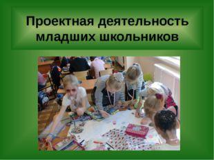 Проектная деятельность младших школьников При организации проектной деятельно