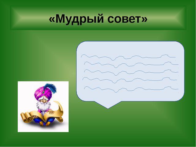 «Мудрый совет» На этапе презентации результатов проектной деятельности можно...