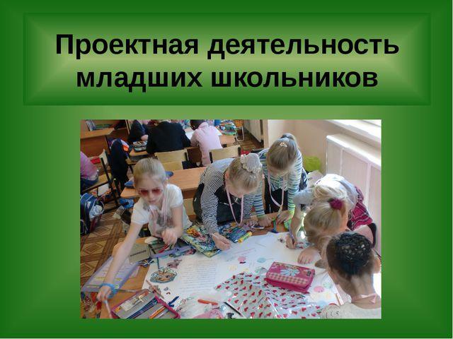 Проектная деятельность младших школьников При организации проектной деятельно...