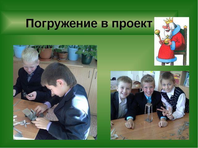 Погружение в проект Сказка – наиболее понятный и удобный в общении язык для д...