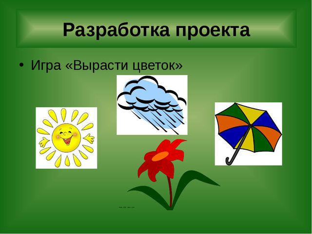 Игра «Вырасти цветок» Разработка проекта       Учитель предлагает кажд...