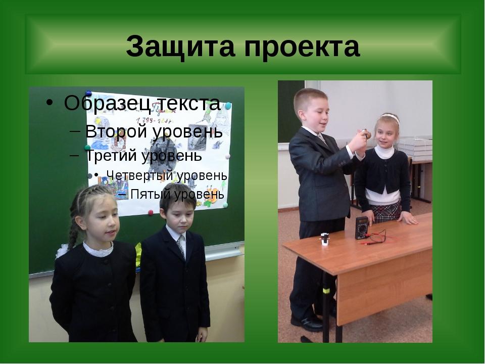 Защита проекта На последнем этапе роль учителя велика, поскольку ученикам не...