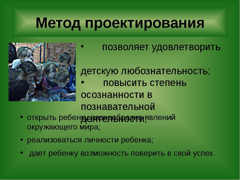Метод проектирования открыть ребенку разнообразие явлений окружающего мира; р...