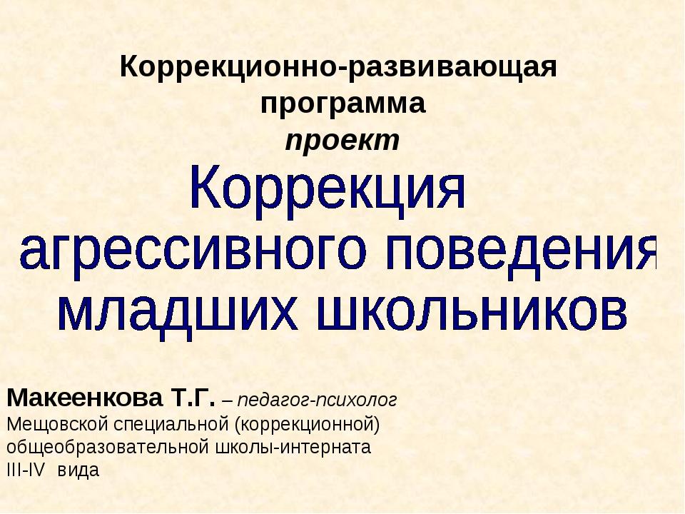 Коррекционно-развивающая программа проект Макеенкова Т.Г. – педагог-психолог...