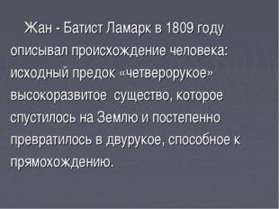 Жан - Батист Ламарк в 1809 году описывал происхождение человека: исходный пре