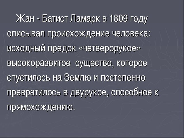 Жан - Батист Ламарк в 1809 году описывал происхождение человека: исходный пре...