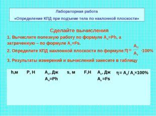 Лабораторная работа «Определение КПД при подъеме тела по наклонной плоскости»