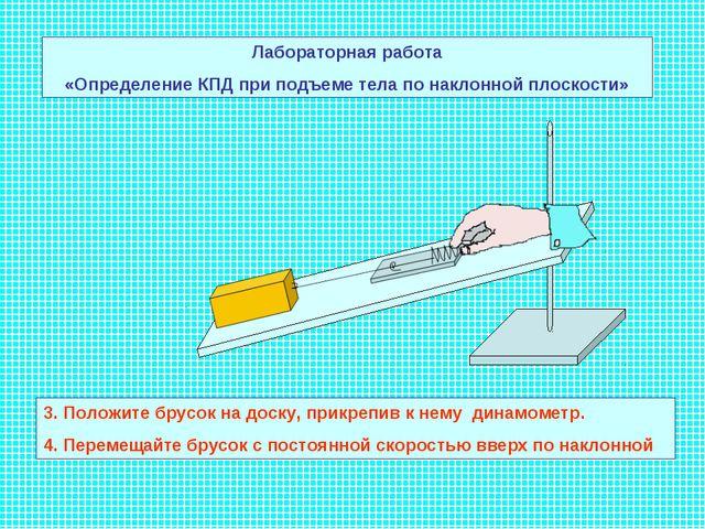 10 лабораторная работа 10 определение кпд при подъеме тела по наклонной плоскости