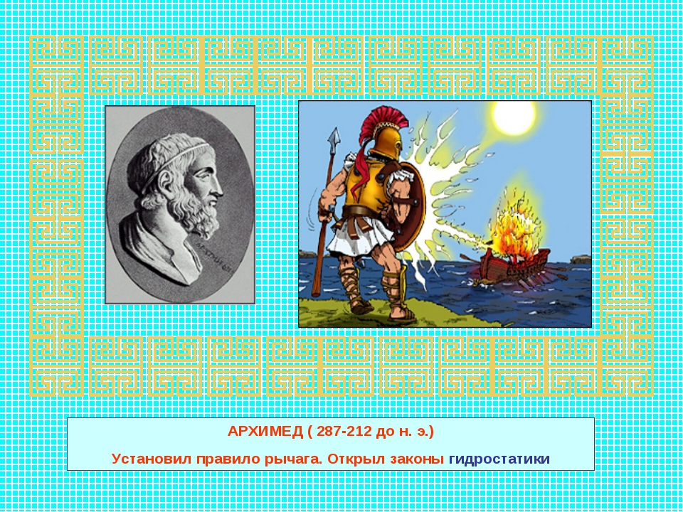 АРХИМЕД ( 287-212 до н. э.) Установил правило рычага. Открыл законы гидростат...