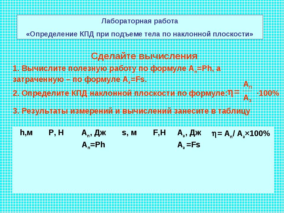 Лабораторная работа определение коэффициента полезного действия наклонной плоскости
