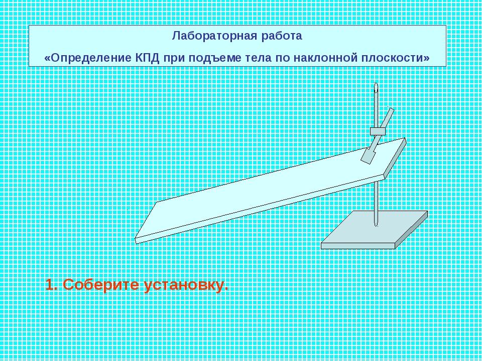 Лабораторная работа «Определение КПД при подъеме тела по наклонной плоскости»...