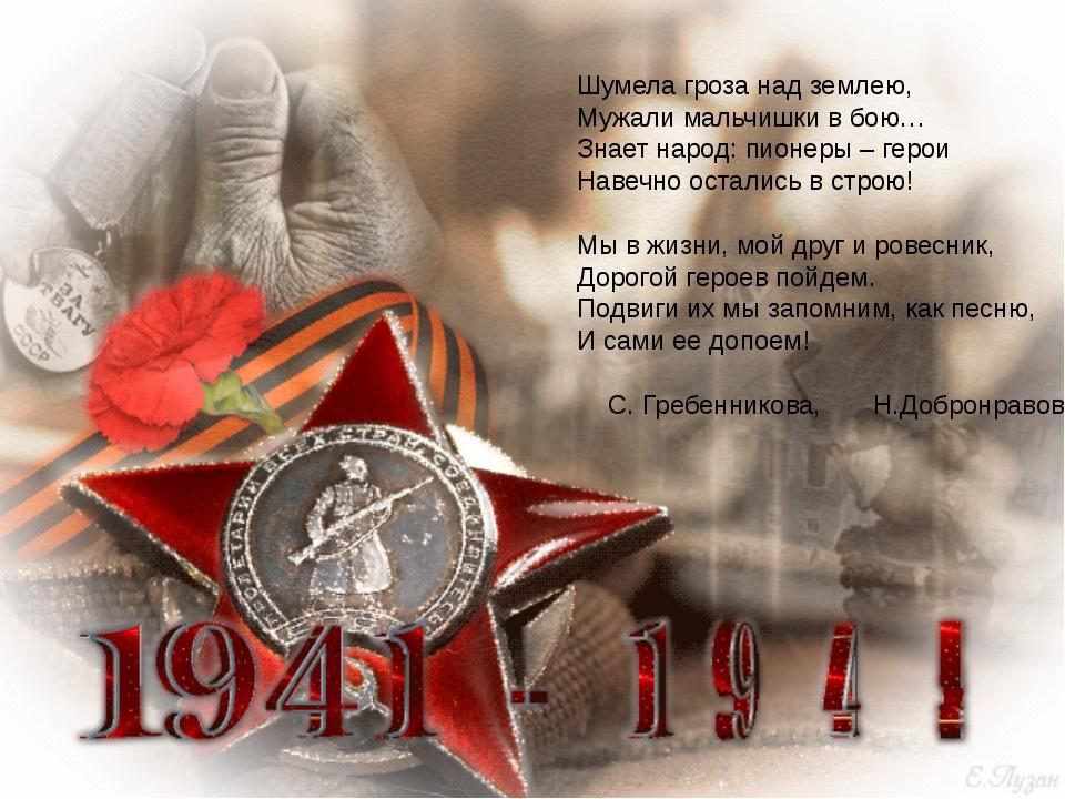 Картинки, открытка великая отечественная война 1941-1945 фото