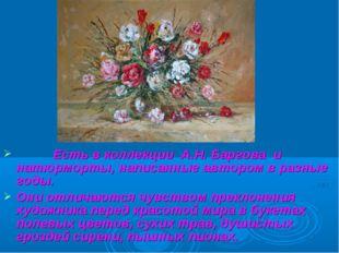 Есть в коллекции А.Н. Баргова и натюрморты, написанные автором в разные годы
