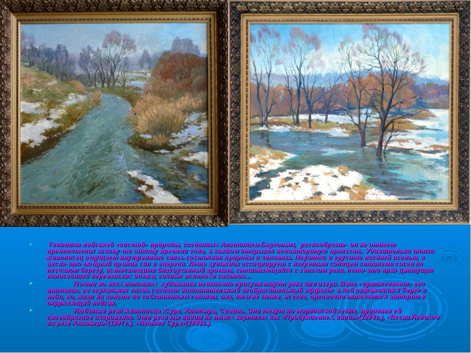 Тематика пейзажей «чистой» природы, созданных Анатолием Барговым, разнообраз...