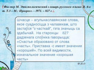 (Фасмер М. Этимологический словарь русского языка: В. 4-х т. Т.3 – М.: Прогре