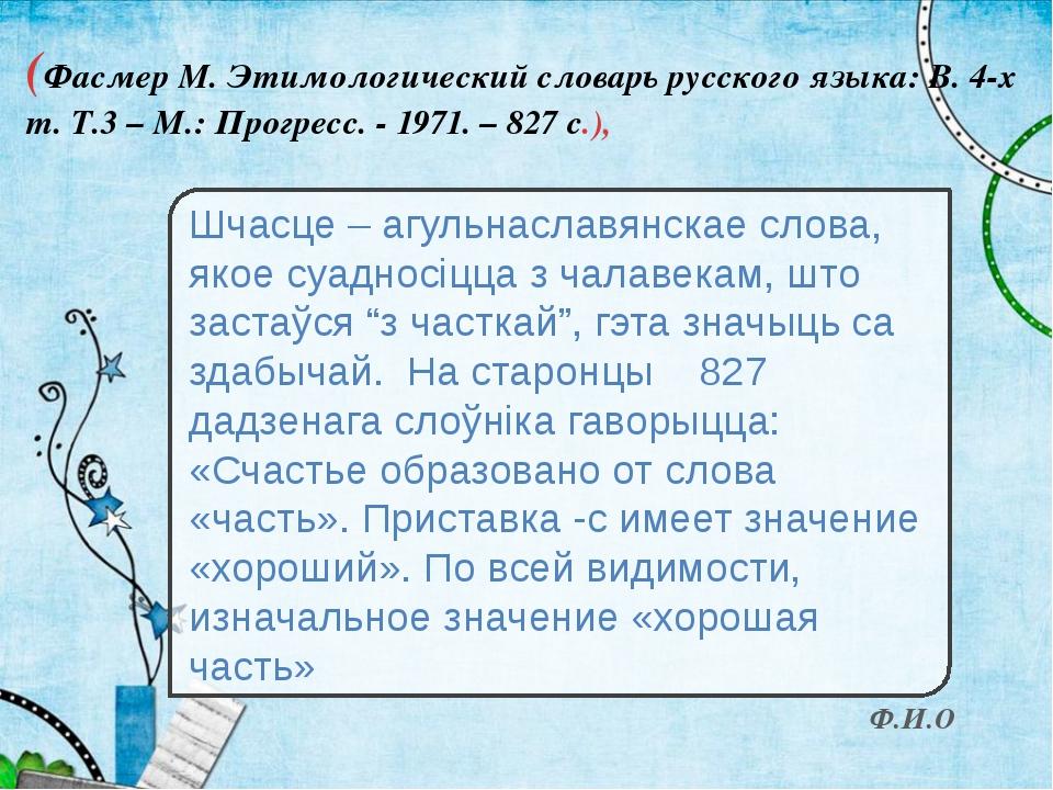 (Фасмер М. Этимологический словарь русского языка: В. 4-х т. Т.3 – М.: Прогре...