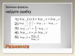 Разминка Записаны формулы, найдите ошибку