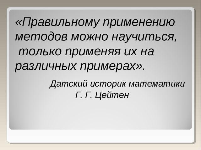 «Правильному применению методов можно научиться, только применяя их на различ...