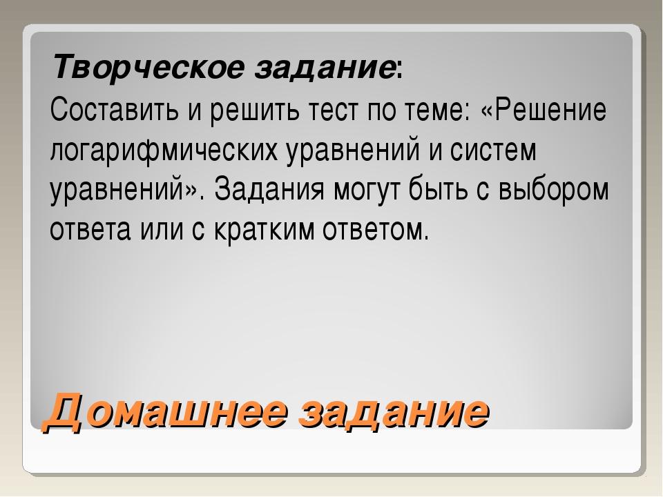 Домашнее задание Творческое задание: Составить и решить тест по теме: «Решени...