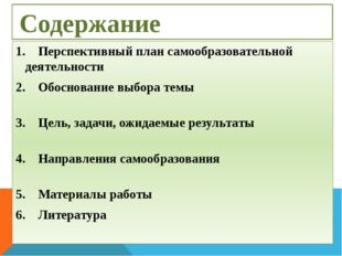 Содержание 1.Перспективный план самообразовательной деятельности 2.Обоснов