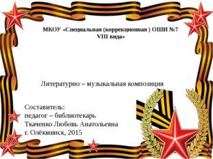 МКОУ «Специальная (коррекционная ) ОШИ №7 VIII вида» Они одержали Победу…. Ли