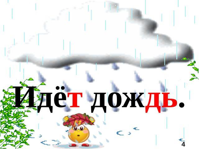 Идёт дождь. 4