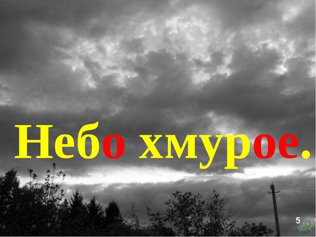 Небо хмурое. 5