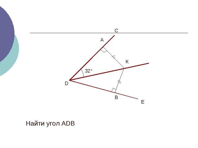 32° А К С D В Е Найти угол АDВ