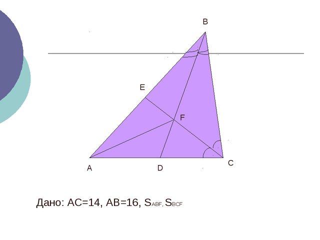 А В С D E F Дано: АС=14, АВ=16, SABF, SBCF