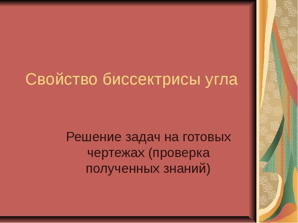 Свойство биссектрисы угла Решение задач на готовых чертежах (проверка получен...