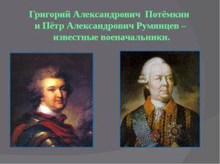 Григорий Александрович Потёмкин и Пётр Александрович Румянцев – известные вое