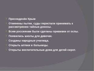 Присоединён Крым. Отменены пытки, суды перестали принимать к рассмотрению та