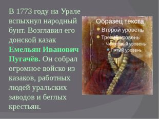 В 1773 году на Урале вспыхнул народный бунт. Возглавил его донской казак Емел