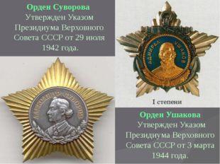 Орден Ушакова Утвержден Указом Президиума Верховного Совета СССР от 3 марта 1