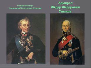 Генералиссимус Александр Васильевич Суворов Адмирал Фёдор Фёдорович Ушаков