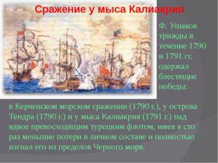 Сражение у мыса Калиакрия в Керченском морском сражении (1790 г.), у острова