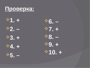 Проверка: 1. + 2. – 3. + 4. + 5. – 6. – 7. + 8. – 9. + 10. +