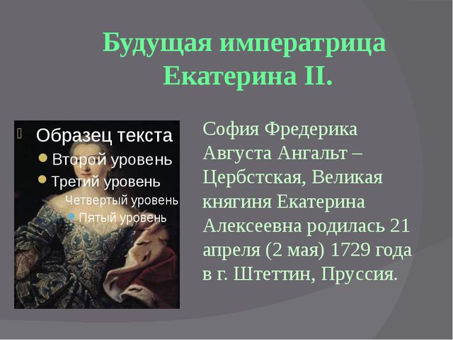 София Фредерика Августа Ангальт – Цербстская, Великая княгиня Екатерина Алек...