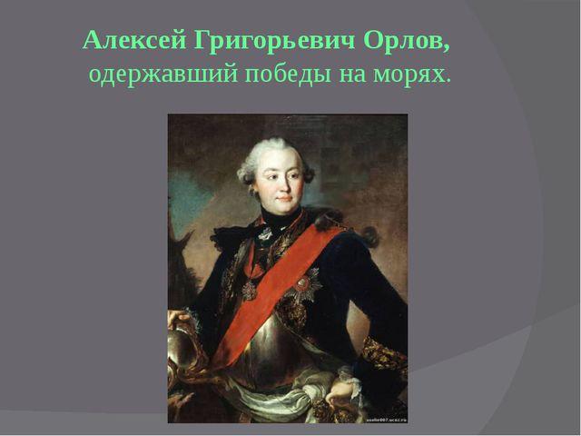 Алексей Григорьевич Орлов, одержавший победы на морях.